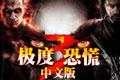 极度恐慌3(F.3.A.R.3)中文汉化免安装硬盘版