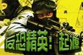 反恐精英:起源中文完整版