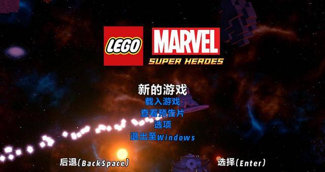 乐高漫威超级英雄中文汉化版截图0
