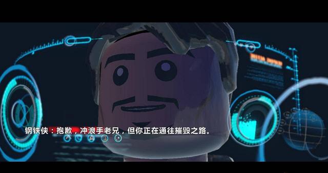 乐高漫威超级英雄中文汉化版截图1