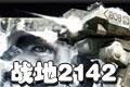 战地2142(Battlefield 2142)中文版硬盘版