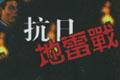 抗日地雷战完美中文版