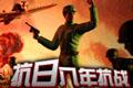 八年抗战 附秘籍简体中文免安装版