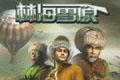 林海雪原中文硬盘版