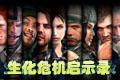 生化危机:启示录HD中文破解版