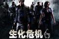 生化危机6中文汉化版
