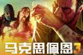 马克思佩恩3中文汉化版