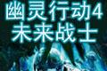 幽灵行动4未来战士中文版
