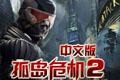 孤岛危机2:复兴中文最终版