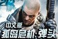 孤岛危机:弹头(Crysis Warhead)中文完整免安装版