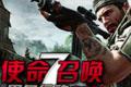 使命召唤7:黑色行动(Call of Duty Black Ops)中文绿色硬盘版