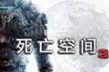 死亡空间3中文版