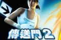 传送门2(Portal 2)中文完整免安装版