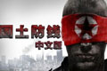 国土防线(Homefront)中文免安装硬盘版+7项属性修改器