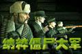狙击精英:纳粹僵尸大军中文汉化版