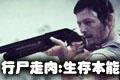 行尸走肉:生存本能简体中文版