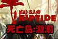 死亡岛激流中文汉化版