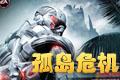 孤岛危机(Crysis)中文全动画完整版