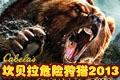 坎贝拉危险狩猎2013PC正式版