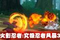火影忍者:究极忍者风暴3pc中文汉化版