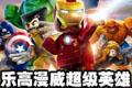 乐高漫威超级英雄中文汉化版