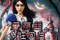 爱丽丝:疯狂回归中文汉化免安装版