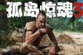 孤岛惊魂3中文破解版