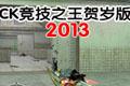 CK竞技之王贺岁版2013