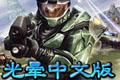 光��1(Halo)中文�h化硬�P版