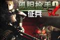 孤胆枪手2中文完美版
