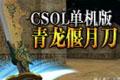 CSOL单机版青龙偃月刀(高仿官方版本的青龙偃月刀版本)