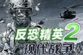 反恐精英:现代战争2完整硬盘版
