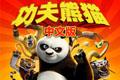 功夫熊猫(去动画包)中文免安装版