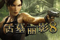 古墓��影8:地下世界(Tomb Raider: Underworld)中文硬�P版
