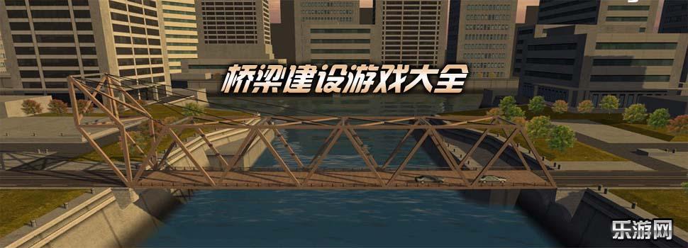 桥梁建设游戏