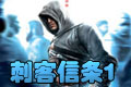 刺客信条1(ASSASSINS CREED) 中文免安装版