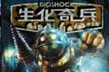 生化奇兵(Bioshock) 中文免安装版