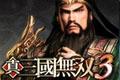真三国无双3中文完整版