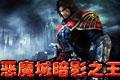恶魔城:暗影之王中文汉化版