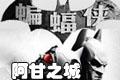 蝙蝠侠:阿甘之城免安装中文汉化版