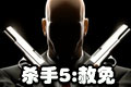 杀手5:赦免PC中文版