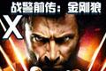 X战警前传:金刚狼中文汉化免安装完整版