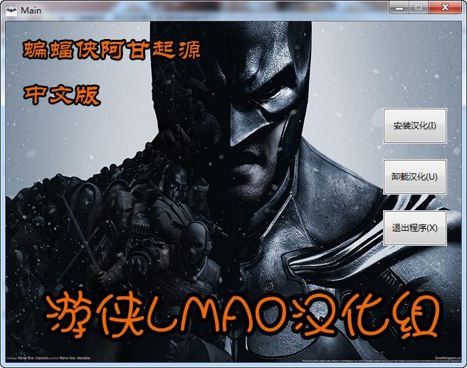 蝙蝠侠阿甘起源汉化补丁