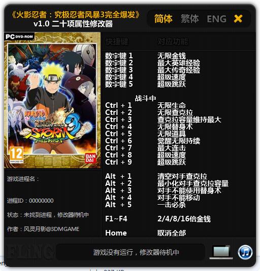 火影忍者:究极忍者风暴3修改器+20