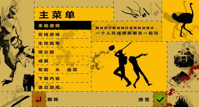 生存指南中文汉化版截图0
