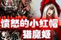 愤怒的小红帽:猎魔姬简体中文版