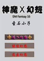 神魔幻想X:圣石小子