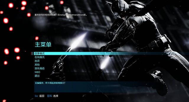 蝙蝠侠:阿卡姆起源/蝙蝠侠:阿甘起源中文汉化版截图0