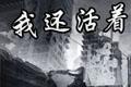 我�活著免安�b中文版