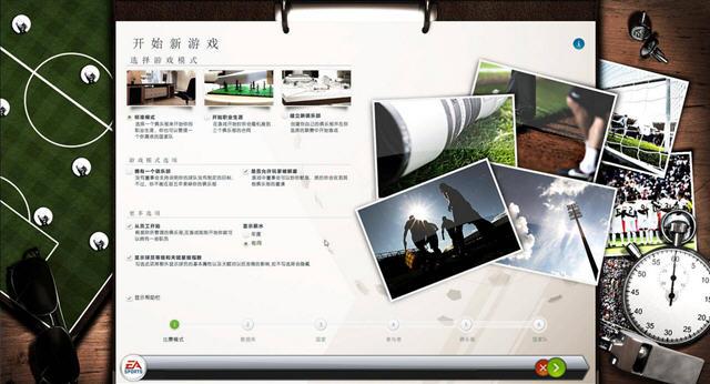 fifa足球经理14中文汉化版截图1